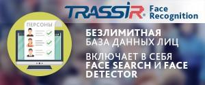 http://trekon.ru/wp-content/uploads/2018/07/obnovlennyy_face_recognition-300x125.jpg